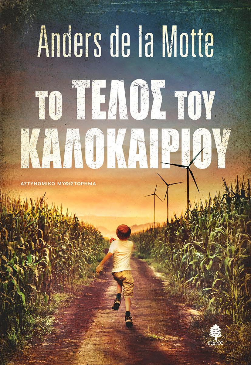 https://www.kedros.gr/images/2021/04/motte_to_telos_tou_kalokairiou.jpg