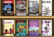 Eight Chinese books or magazines from the Dragonsource library sit on a bookshelf.