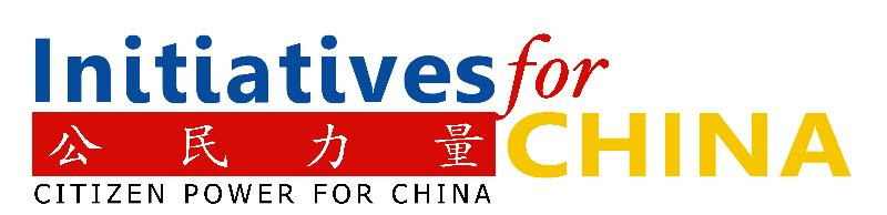 Initiatives (Citizen Power) for China Logo
