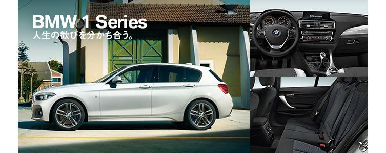 BMW 1 Series人生の歓びを分かち合う。