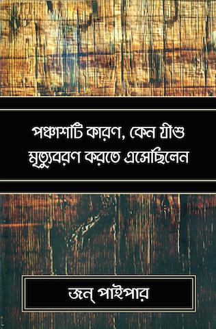 Bengali: 50 Reasons