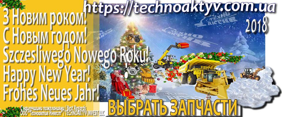 З Новим роком! С Новым годом! Szczesliwego Nowego Roku! Happy New Year! Frohes Neues Jahr!
