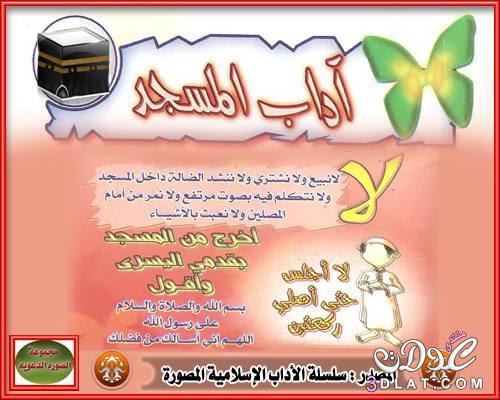 اسلاميات صور بطاقات فيها مواعظ وكلمات 3dlat.com_14133870215