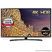【本日限定】55V型4K液晶テレビがお買い得