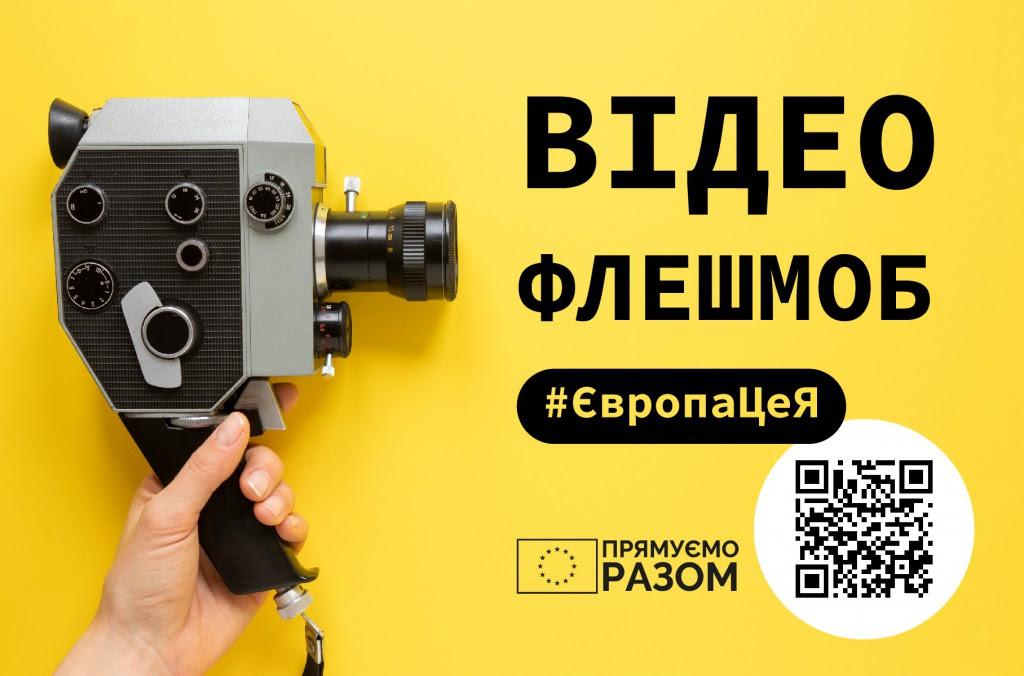 poster_EU_flashmob