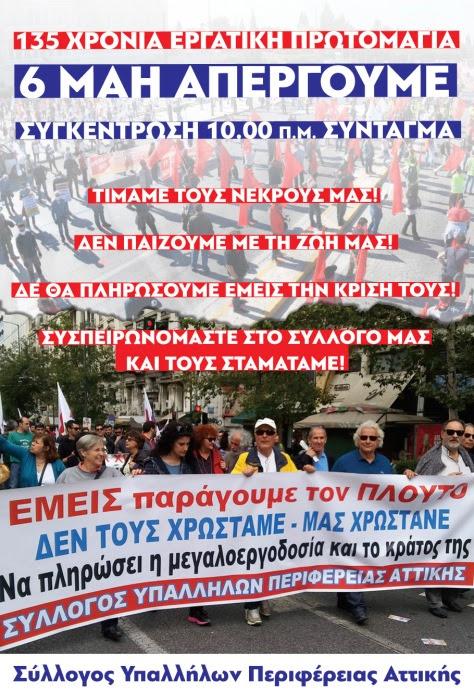 afisa_perifereia 1 may_3