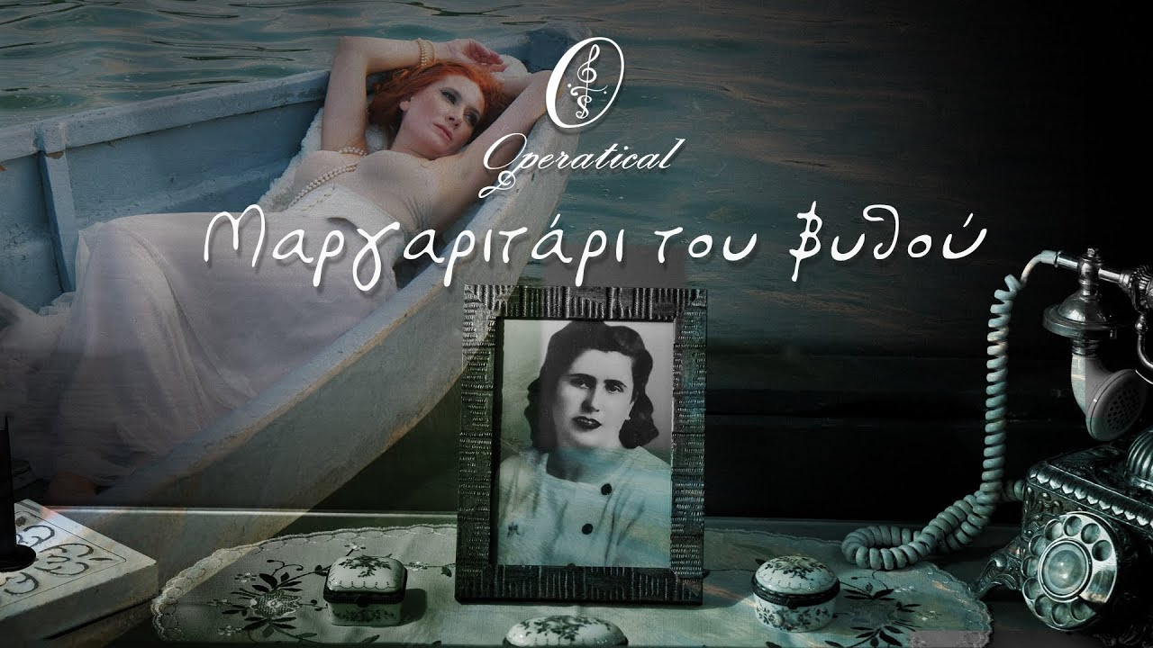 Operatical – Μαργαριτάρι του βυθού /Official Video Clip