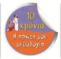10 ΧΡΟΝΙΑ Η ΠΡΩΤΗ ΜΟΥ ΜΥΘΟΛΟΓΙΑ