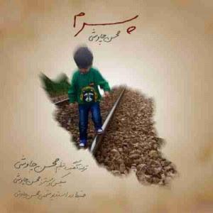 دانلود آهنگ جدید محسن چاوشی پسرم