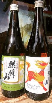 Sake Branding – Changing Labels! A