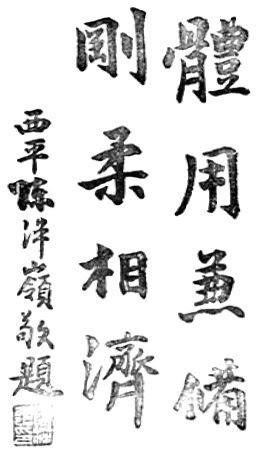 """""""武當 嫡派 太極拳 術"""" 李壽 籛 (1944) - callig 6"""