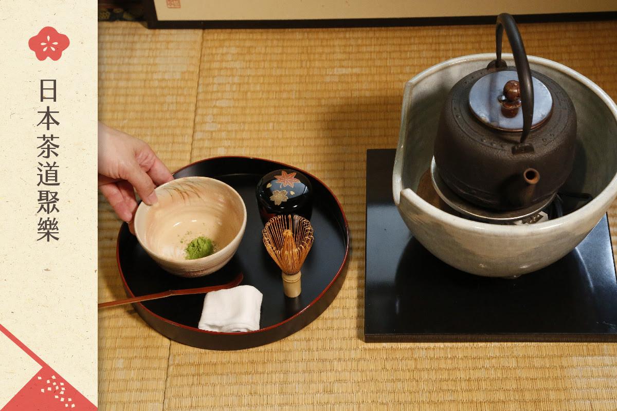 日本茶道聚樂