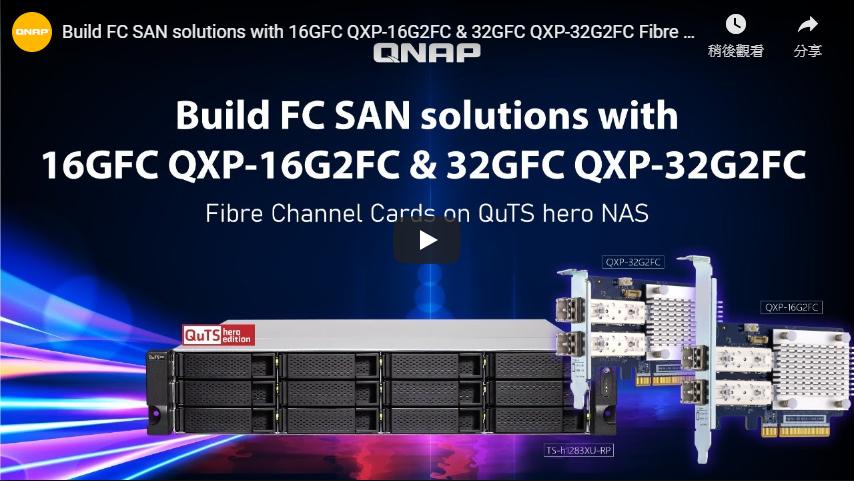 QNAP-FC-QuTS-hero-video