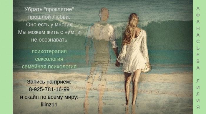 Убрать проклятие прошлой любви Оно есть у многих Мы можем жить с ним и не осознавать