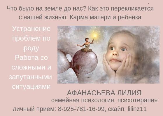 Что было на земле до нас Как это перекликается с нашей жизнью Карма матери и ребенка