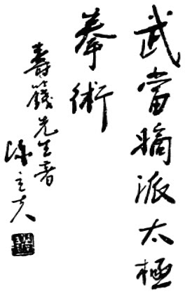 """""""武當 嫡派 太極拳 術"""" 李壽 籛 (1944) - callig 2"""
