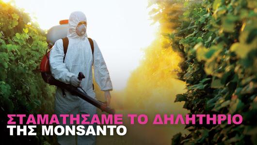Σταματήσαμε το πιο κερδοφόρο δηλητήριο της Monsanto