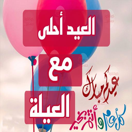 العيد احلى مع اهلى و العيلة عيدكم مبارك