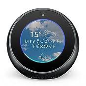 【2台で6,500円引き】スクリーン付きスマートスピーカー with Alexa (ブラックだけ)