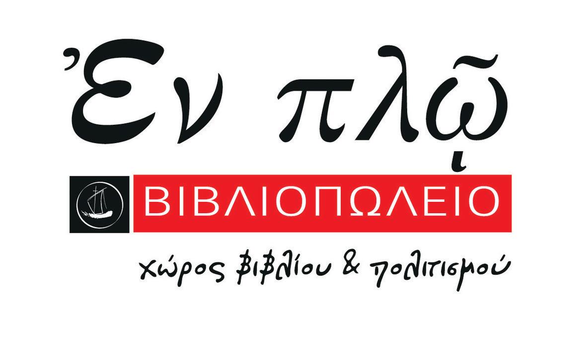 logo bibliopoleio