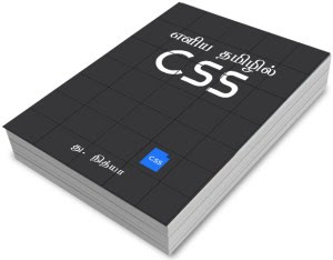learn-CSS-in-Tamil