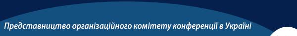 Представительство_в_Украине