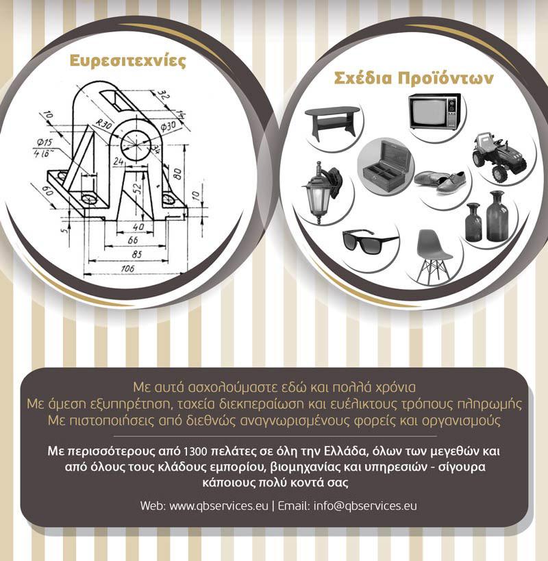 Κατοχύρωση Ευρεσιτεχνίας & Βιομηχανικών Σχεδίων