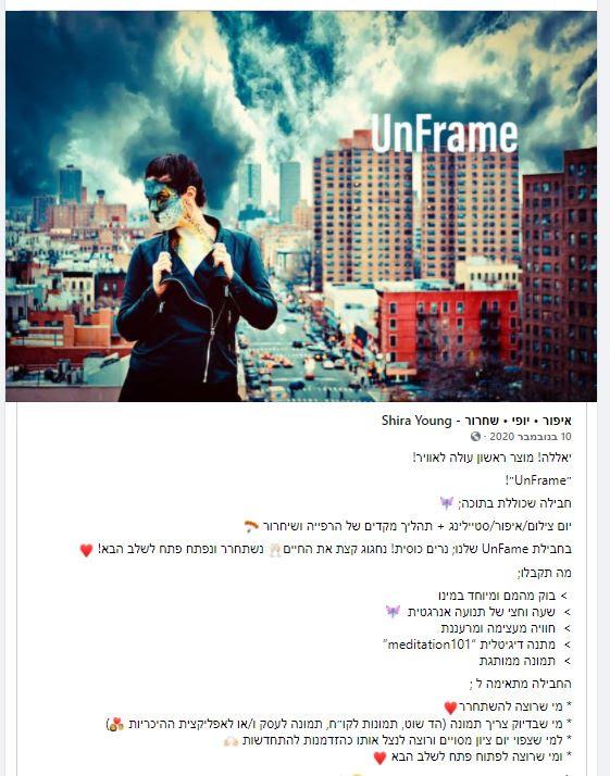 """מינדי פקשר שירה יאנג > במאמר בירושלים נכתב עליה: """"מביאה איתה ניחוח של חו""""ל לעולם האיפור והיופי בישראל. """""""