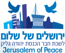 Jerusalem of Peace Logo
