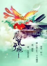 Image result for 鳳凰于飛