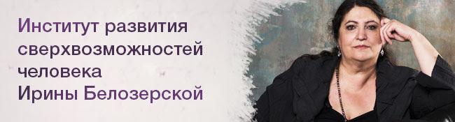 Институт развития сверхвозможностей человека Ирины Белозерской