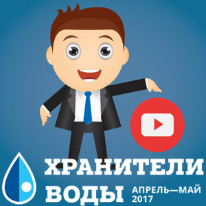 хранителиводы.рф