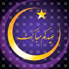 Muslim symbol