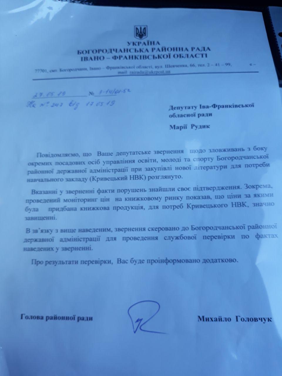 Черговий конфлікт у Кривецькому НВК: батьки звинувачують Управління освіти Богородчанської РДА у закупівлі книжок незадовільної якості та за завищеними цінами 7