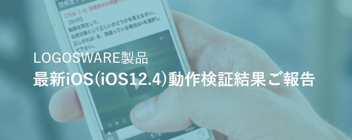 最新iOS動作検証結果ご報告
