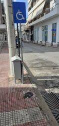 Σήμα στάθμευσης ΑμεΑ