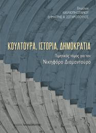 Κουλτούρα, Ιστορία, Δημοκρατία | Τιμητικός τόμος για τον Νικηφόρο Διαμαντούρο