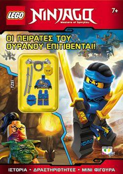 LEGO NINJAGO: ΟΙ ΠΕΙΡΑΤΕΣ ΤΟΥ ΟΥΡΑΝΟΥ ΕΠΙΤΙΘΕΝΤΑΙ! -