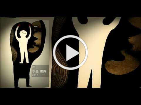 藝起看公視-李燕華-文字與符號的抽象寫意複合媒材裝置藝術展