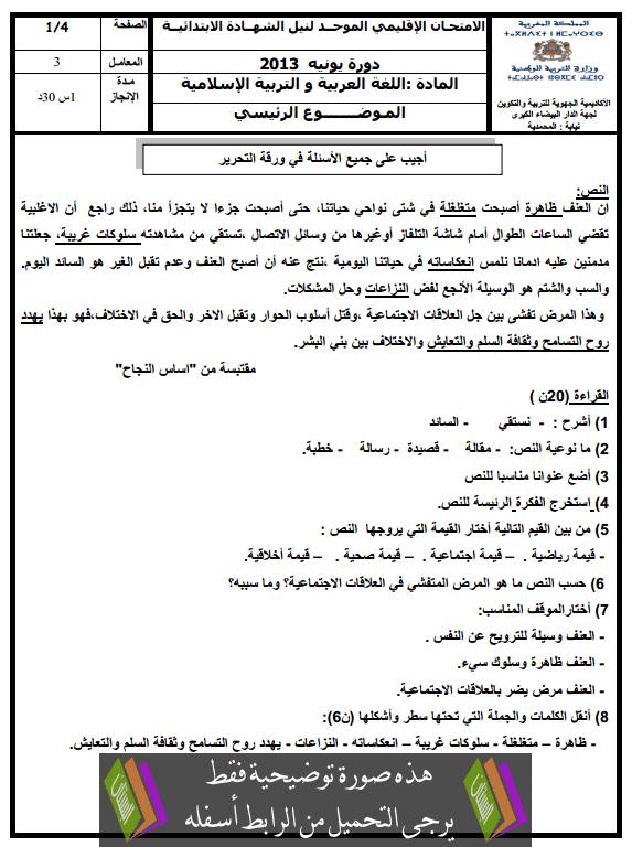 الامتحان الإقليمي في اللغة العربية والتربية الإسلامية (النموذج 6) السادس إبتدائي يونيو 2014 Examen-Provincial-Arabe-Islam-classe-6-2013-mohamadia