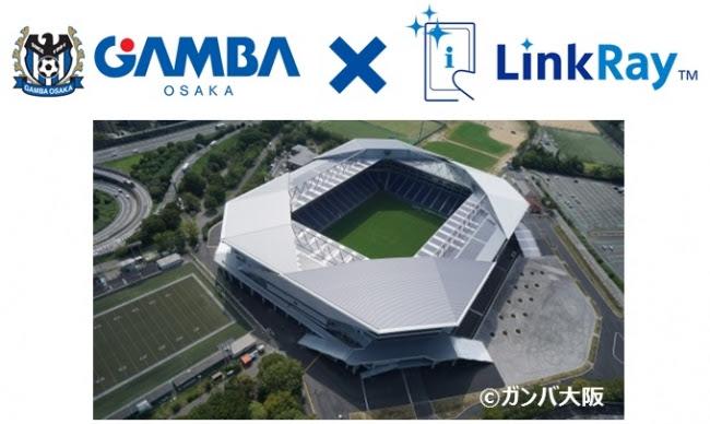 パナソニックスタジアム吹田にて、 光IDソリューション「LinkRay」を活用した新たな情報配信サービスを開始