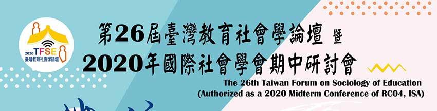第26屆臺灣教育社會學論壇暨2020年國際社會學會期中研討會