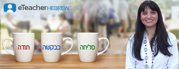 Como pedir desculpas em Hebraico?