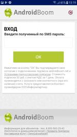 Android.Click.245.origin screen #drweb