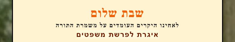 שבת שלוםלאחינו היקרים העומדים על משמרת התורהאיגרת לפרשת משפטים