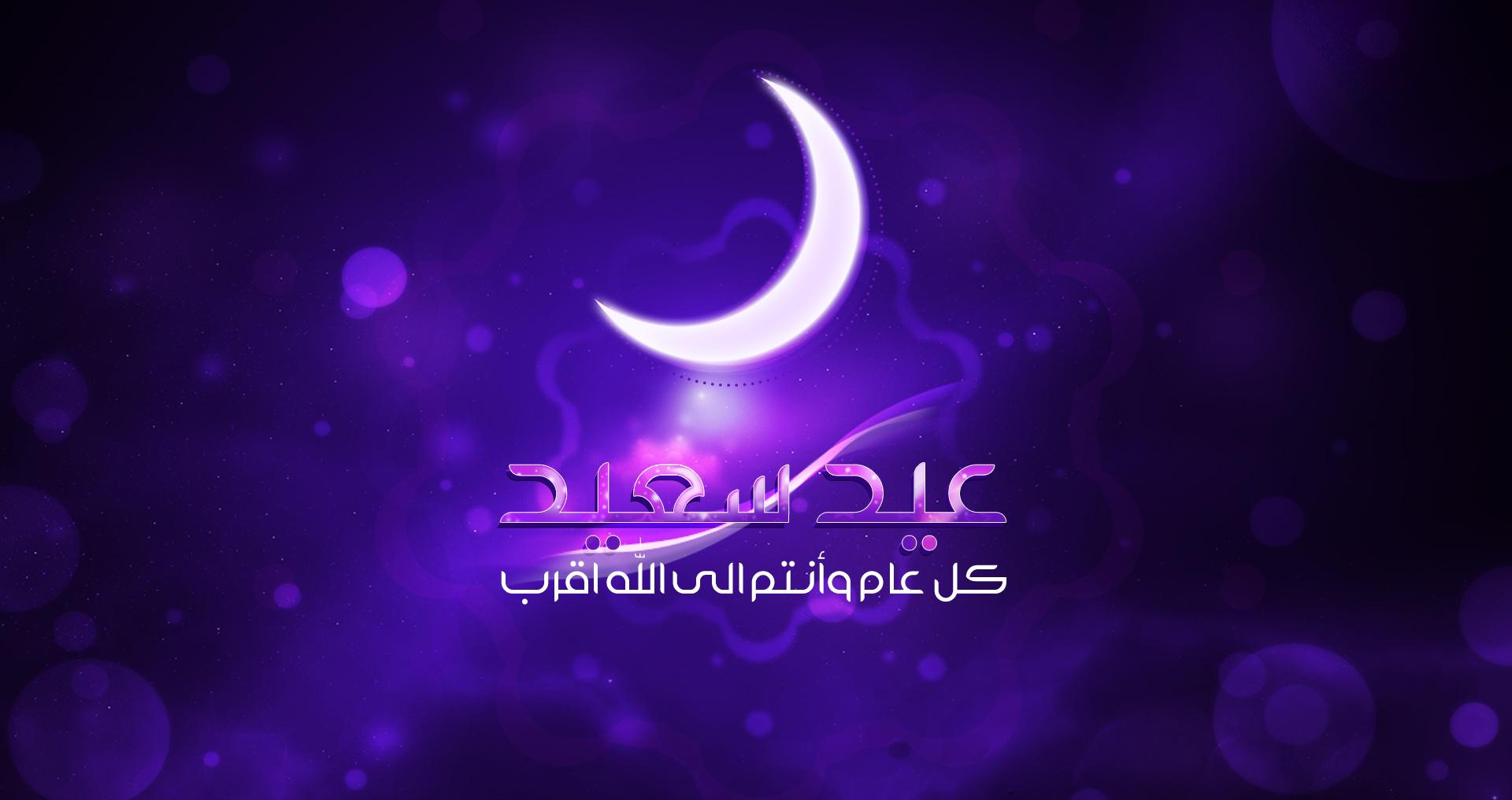 احلي بطاقات تهنئة عيد الفطر المبارك 2019 صور العيد وكروت متحركة عيدكم مبارك