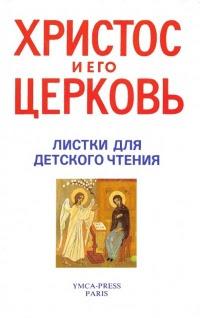 Христос и Его Церковь. Листки для детского чтения