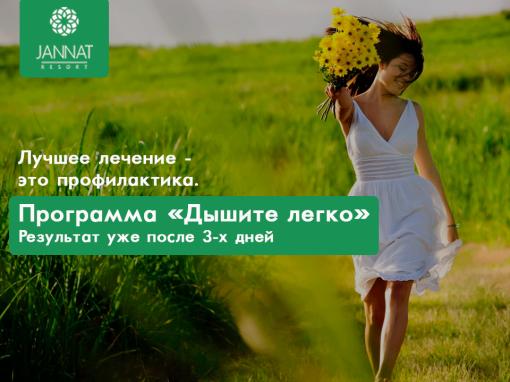 """Программа """"Здоровье на 365 дней"""" от Jannat Resort"""