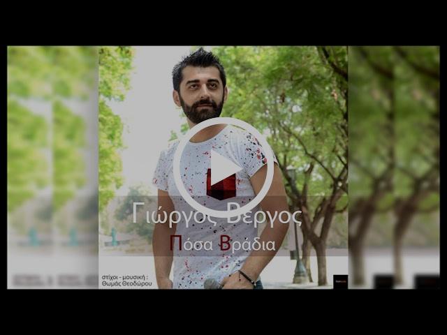 Γιώργος Βέργος - Πόσα βράδια (official audio release)