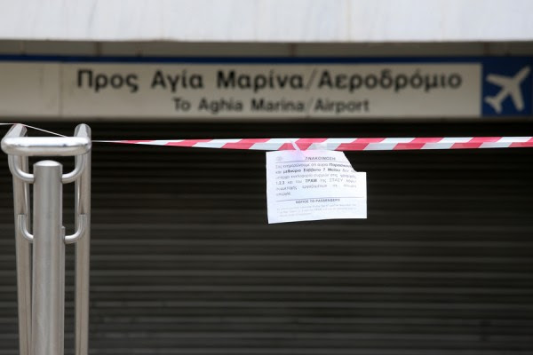 Photo: αρχείο dikaologitika News